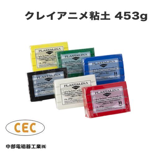 中部電磁器工業 プラスタリーナ(カラー油土) 453g