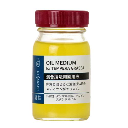 クサカベ 混合技法用画用液(55ml)