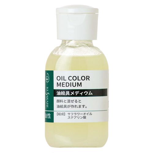 クサカベ オイルカラーメディウム(50ml)