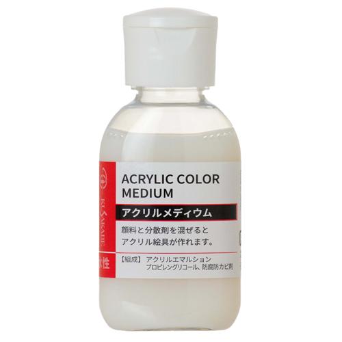 クサカベ アクリルメディウム(50ml)