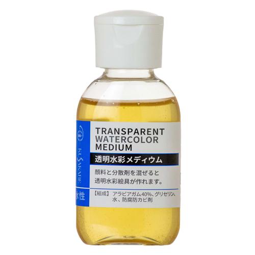 クサカベ 透明水彩メディウム(50ml)