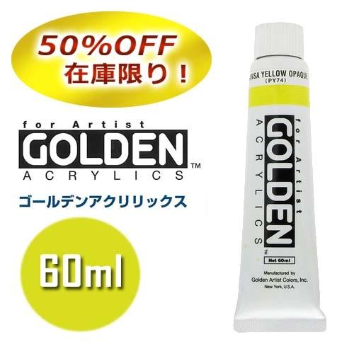 【在庫限】ゴールデン アクリリックス 60ml