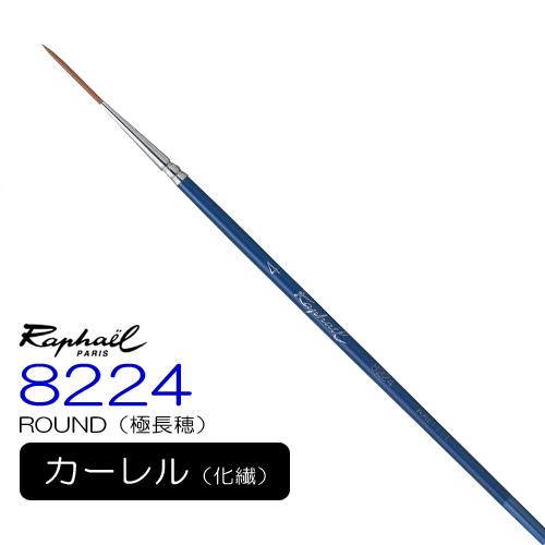 ラファエル 水彩筆 8224 極長穂(ラウンド)