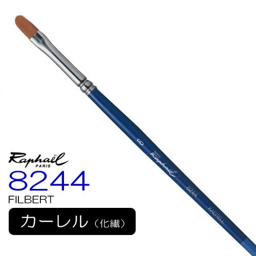 ラファエル 水彩筆 8244(フィルバート)