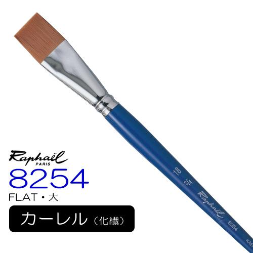 ラファエル 水彩筆 8254(フラット・大)