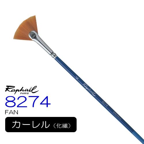 ラファエル 水彩筆 8274(ファン)