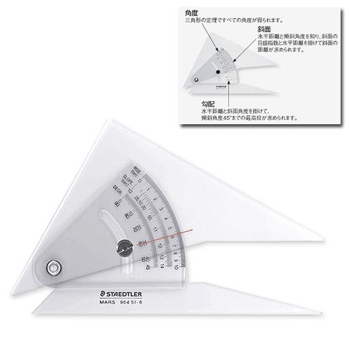 ステッドラー 勾配三角定規